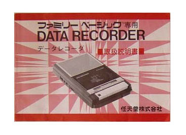 https://famicomworld.com/wp-content/uploads/2009/03/data_recorder4.jpg