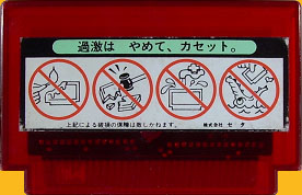 Don't feed this cartridge to crocodiles.