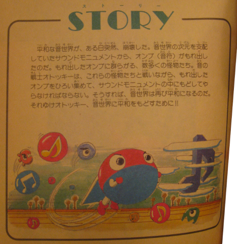 The story from the manual.