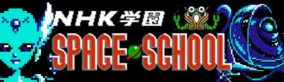 space-school